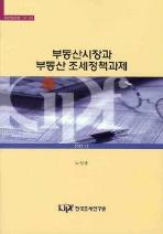 부동산시장과 부동산 조세정책과제