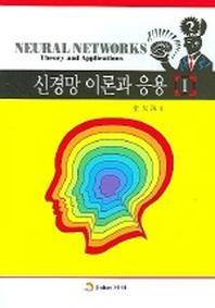 신경망 이론과 응용. 1