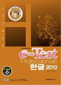 이공자 e-Test Professionals 한글 2010