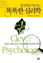 일상에서 만나는 똑똑한 심리학