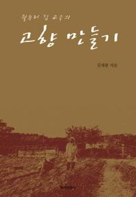 월송리 김 교수의 고향 만들기