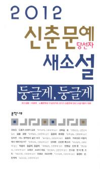 신춘문예 당선자 새소설(2012)