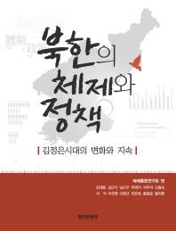 북한의 체제와 정책