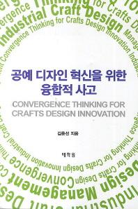 공예 디자인 혁신을 위한 융합적 사고