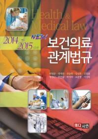 New 보건의료 관계법규(2014-2015)