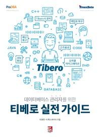 데이터베이스 관리자를 위한 티베로 실전 가이드