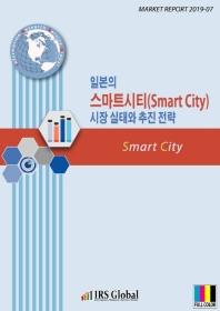 일본의 스마트시티(Smart City) 시장 실태와 추진 전략