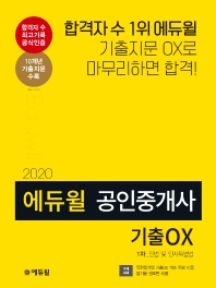 에듀윌 민법 및 민사특별법 기출OX(공인중개사 1차)(2020)