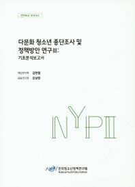 다문화 청소년 종단조사 및 정책방안 연구. 3: 기초분석보고서