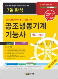 공조냉동기계기능사 필기+실기 7일 완성(2017)