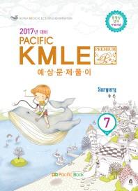 Pacific KMLE 예상문제풀이. 7: Surgery(외과 총론)(2017)
