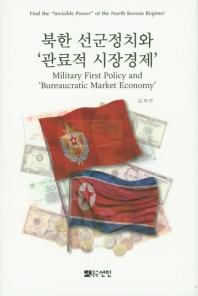 북한 선군정치와 '관료적 시장경제'