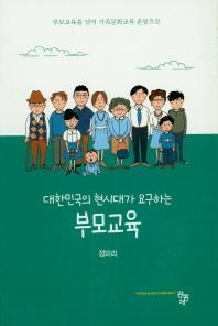 대한민국의 현시대가 요구하는 부모교육