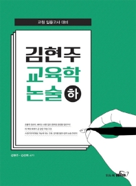 김현주 교육학 논술(하)