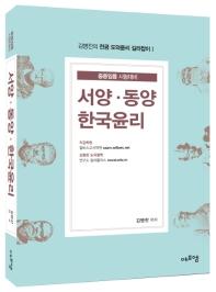 서양 동양 한국윤리(2020)