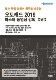 필수 핵심 명령어 위주로 배우는 오토캐드 2019 마스터 동영상 강의 DVD