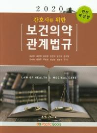 간호사를 위한 보건의약 관계법규(2020)