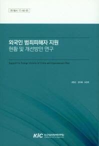 외국인 범죄피해자 지원 현황 및 개선방안 연구