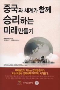 중국과 세계가 함께 승리하는 미래 만들기