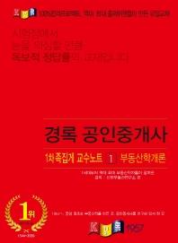 경록 부동산학개론 족집게 교수노트(공인중개사 1차)(2021)