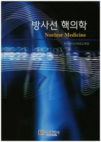 방사선 핵의학