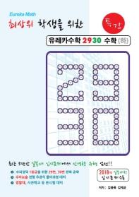 최상위 학생을 위한 유레카수학 2930특강 수학(하)
