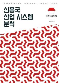 신흥국 산업시스템 분석: 인도네시아 편