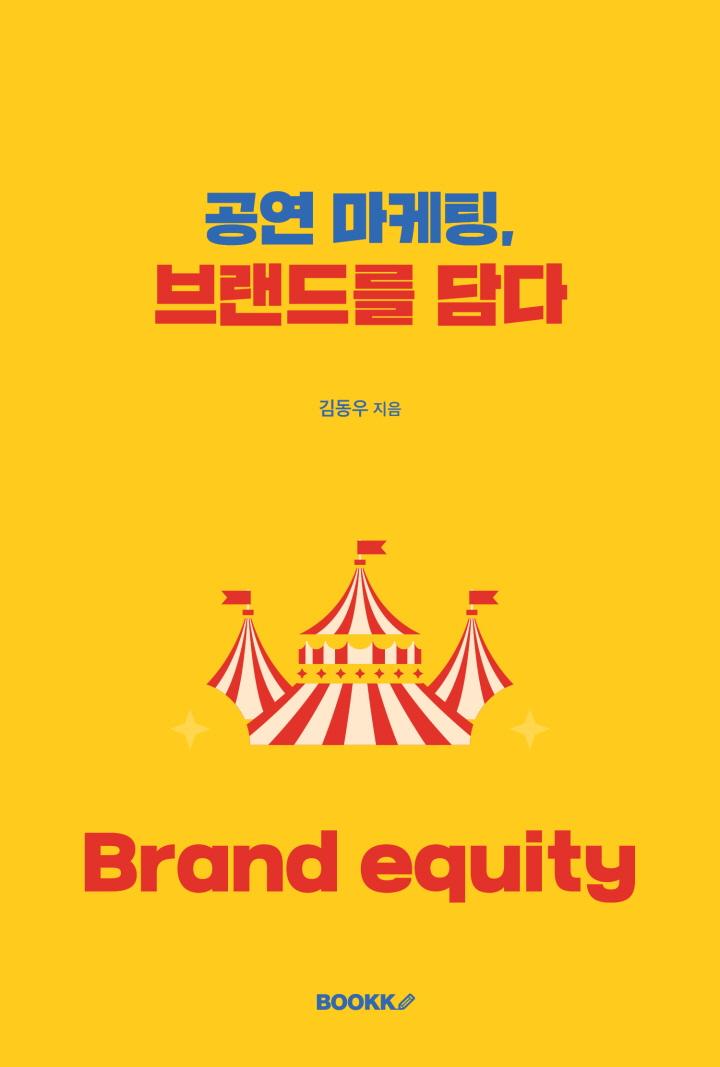 공연 마케팅, 브랜드를 담다. (컬러판)