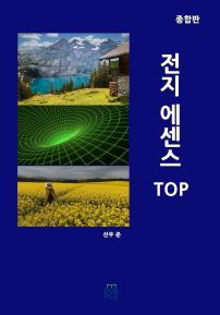 전지 에센스 TOP(종합판) [컬러]