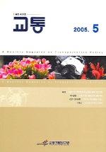 교통(5월호)(2005)