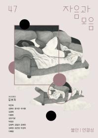 자음과 모음(겨울호)(2020년)
