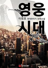 영웅시대 26 (1부 완결)