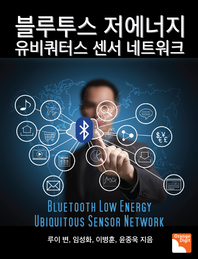블루투스 저에너지 유비쿼터스 센서 네트워크 (Bluetooth Low Energy Ubiquitous Sensor Network)