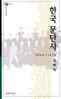 한국 문단사 1908-1970(문지스펙트럼 우리시대의지성 15)