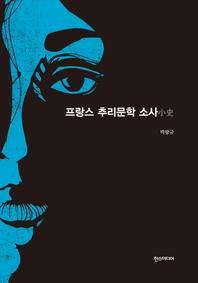 프랑스 추리문학 소사- 세계추리소설 걸작선 34