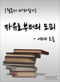[필독서 따라잡기] 자유로부터의 도피(에리히 프롬)