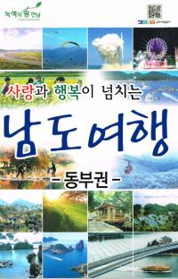 사랑과 행복이 넘치는 남도여행 - 동부권
