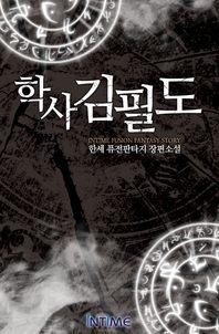 학사 김필도. 9-3(완결)