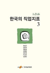 2014 한국의 직업지표. 3