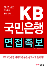 KB국민은행 면접족보 (2015년 하반기 채용 면접 대비)