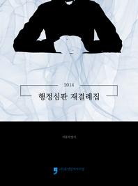 2014 행정심판 재결례집