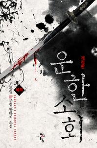 운한소회(개정판)(전7권)