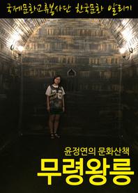 윤정연의 문화산책 무령왕릉 탐방기