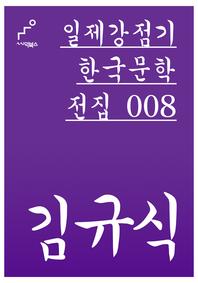 일제강점기 한국문학전집 008 김규식