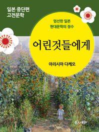 어린것들에게 - 일본 중단편 고전문학 036