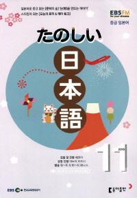 중급 일본어(방송교재 2016년 11월)