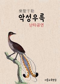 드라마 한자 : 악성 우륵과 난타 공연 (화랑)