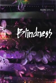 블라인드니스 (blindness)