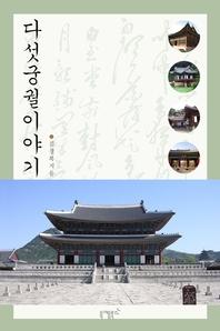 다섯 궁궐 이야기