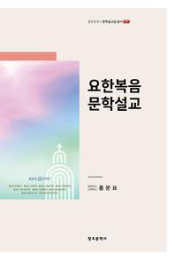 [홍문표목사_문학설교집총서_01]_요한복음 문학설교